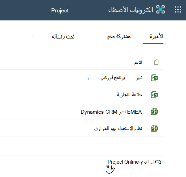 """الخيار """"الانتقال إلى Project Web App"""" في Project"""