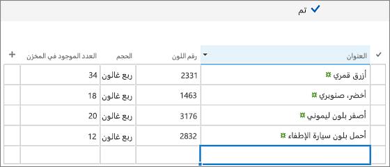 شاشه التحرير السريع مع الاعمده و# اضافه البيانات
