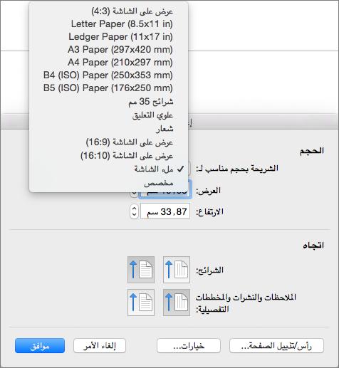 مربع إعداد الصفحة مع خيارات حجم الشرائح