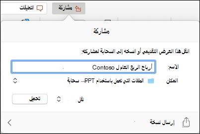 مربع الحوار الذي يعرض كيفيه تحميل العرض التقديمي إلى مساحة التخزين علي السحابة من Microsoft للمشاركة السلسة.
