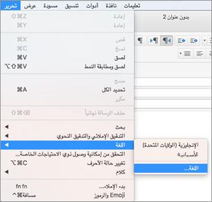 تحرير > قائمة اللغة في Outlook 2016 for Mac
