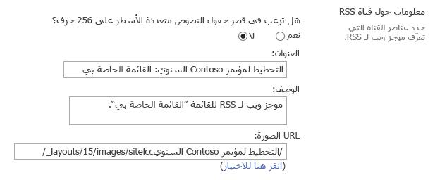 معلومات حول قناة RSS