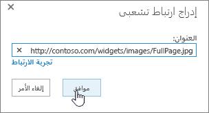 مربع الحوار ارتباط تشعبي مع تمييز الزر موافق و# عنوان ويب