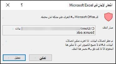 اشعار أمان Microsoft Excel-يشير إلى ان Excel قد قام بتحديد مشكله أمان محتمله. اختر تمكين إذا كنت تثق في موقع الملف المصدر ، وقم بتعطيله إذا لم تكن.