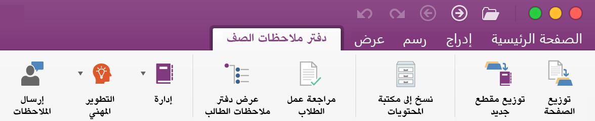 ادوات اداره دفاتر ملاحظات الصفوف علي الشريط
