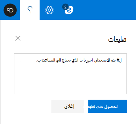 """لقطة شاشة تعرض مربع الحوار تعليمات حيث يمكنك إدخال معلومات حول مشكلة ثم تحديد الزر """"الحصول على تعليمات""""."""