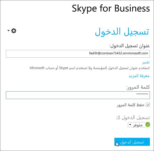 مربع حوار تسجيل الدخول إلى Skype for Business