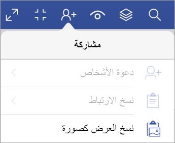 مشاركة الخيارات في Visio Viewer لـ iPad