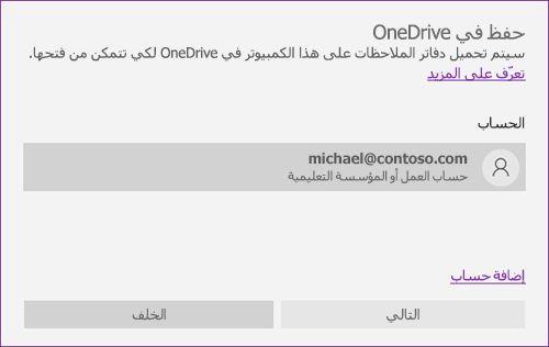 لقطة شاشة للحفظ في موجه OneDrive في OneNote