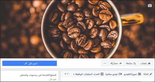ايقونه حجوزات Microsoft بعد الاتصال ب# صفحه Facebook.