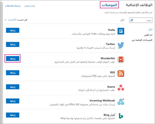 لقطة شاشة للخدمات المتصلة المتوفرة في Outlook 2016