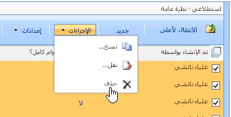 """من الزر """"اجراءات""""، انقر فوق حذف ل# حذف البيانات المحدده"""