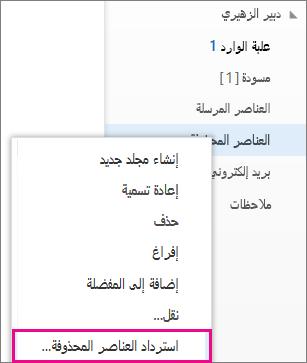 """مسار القائمة المطلوب للوصول إلى مربع الحوار """"استرداد العناصر المحذوفة"""" في Outlook Web App"""
