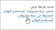 """سله محذوفات SharePoint 2013 ب# """"حذفها من المستخدم"""" تمييز"""