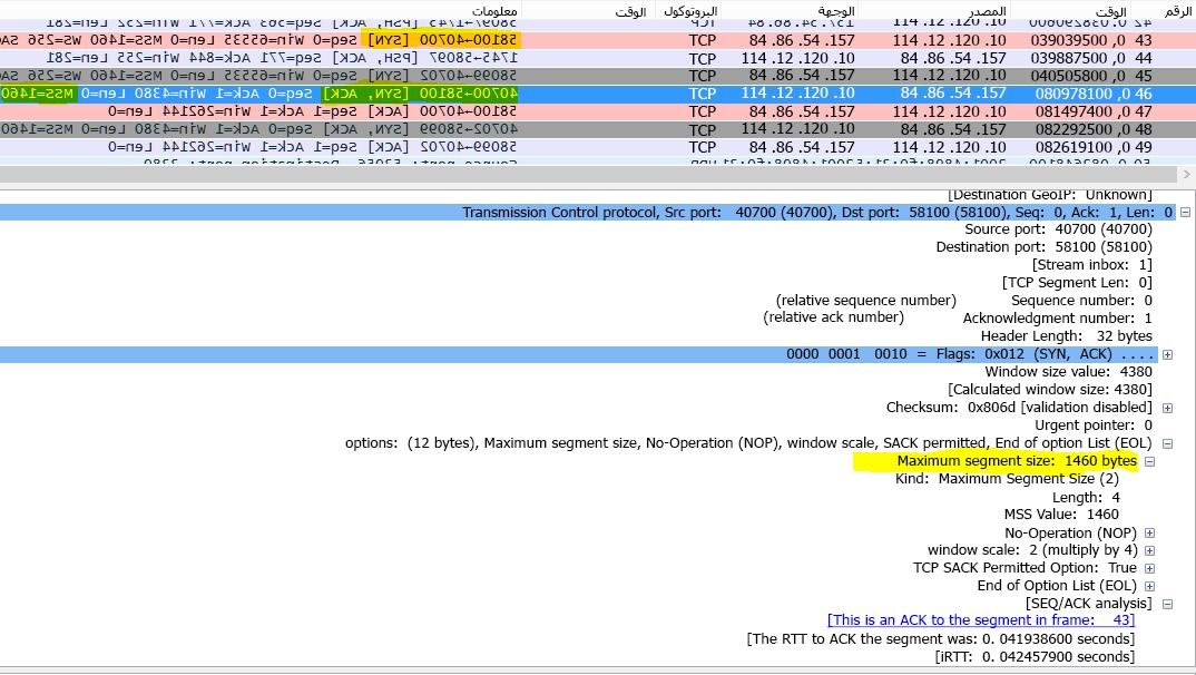التتبع المُصفى في Wireshark حسب tcp.options.mss للحصول على الحد الأقصى لحجم المقطع (MSS).