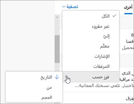 تصفية البريد الإلكتروني في Outlook على الويب