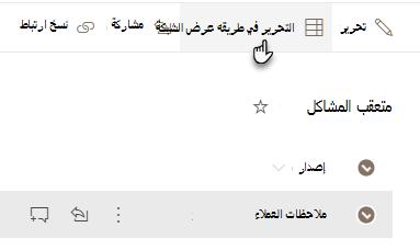 التحرير في طريقه عرض الشبكة
