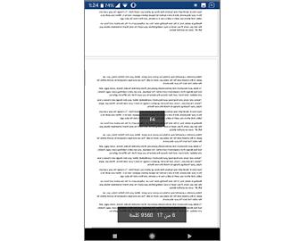 """مستند Word يعرض التسمية """"احتواء"""" في وسط الشاشات وعداد الصفحات في أسفل الشاشة"""