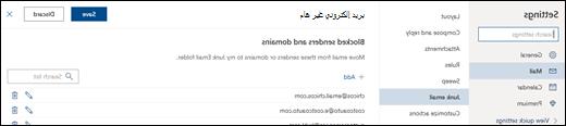 """تعرض لقطة الشاشة إطار البريد الإلكتروني غير الهام في منطقة البريد في """"الإعدادات""""."""