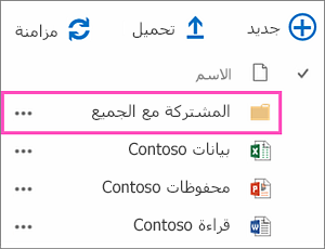 """المجلد """"المشتركة مع الجميع"""" في OneDrive for Business"""