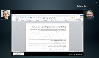 لقطة شاشة لجلسة عمل مشاركة البرنامج مع عرض خيار الحجم الفعلي