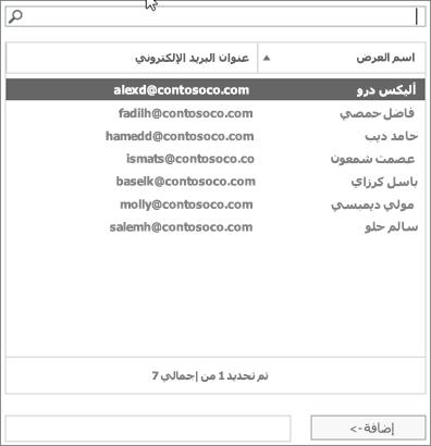 لقطه شاشه: اكتب ل# البحث او اختر احد المستخدمين من القائمه