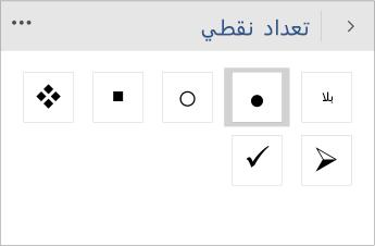"""لقطة شاشة للقائمة """"تعداد نقطي"""" لاختيار نمط التعداد النقطي في Word Mobile."""