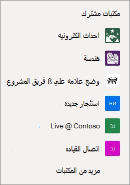 لقطة شاشة لقائمة بمواقع SharePoint على موقع OneDrive على الويب.