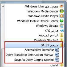 """القائمة """"ابدأ"""" تعرض ملفات Daisy بعد إتمام التثبيت"""