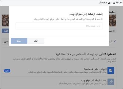 لقطه شاشه: لصق عنوان URL لصفحه الحجز