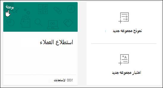 تحديدات اضافيه للخيارات في نموذج في Microsoft Forms