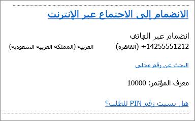 """Outlook Web App، معلومات """"الانضمام إلى الاجتماع عبر الإنترنت"""" في طلب الاجتماع"""