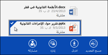 ملف محدد في OneDrive for Business