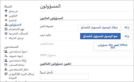 لقطة شاشة تعرض قائمة المسؤولين