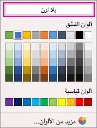 """خيارات لون التظليل """"بلا لون"""" تمييز."""