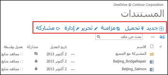 """استخدم """"شريط الأوامر السريعة"""" في Office 365 لبدء نشاطات في OneDrive for Business أو مكتبة مستندات موقع فريق SharePoint Online."""