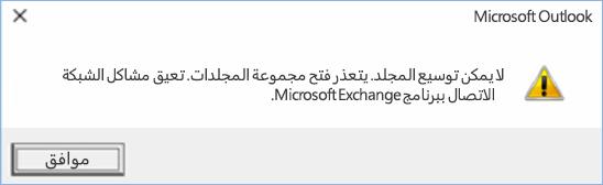 خطأ في Outlook 2016 - لا يمكن توسيع المجلد