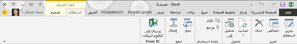 Power Query - شريط الاستعلام