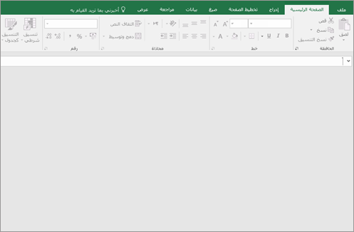 نافذه Excel فارغه ب# استخدام ازرار غير متوفره; ليس مصنف مفتوح.