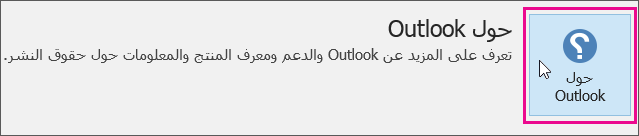 "اختر المربع ""حول Outlook""."