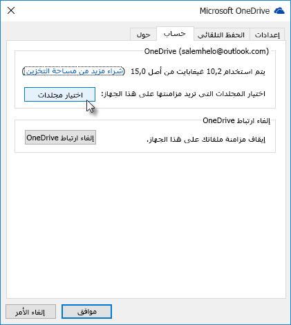اختيار مجلدات لمزامنة OneDrive الاختيارية