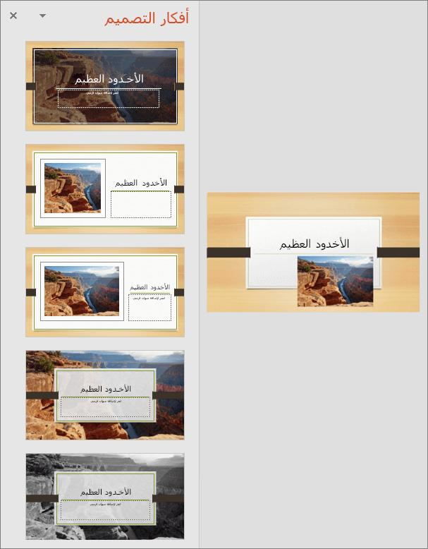 """إظهار مثال من """"أفكار تصميمية"""" لـ PowerPoint"""