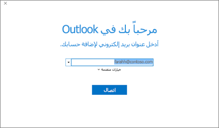 مرحباً بك في Outlook