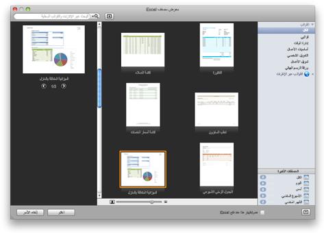 معرض مصنفات Excel
