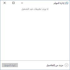 """فتح """"مدير المهام"""" في Windows 10"""