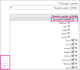 قم ب# تمييز علامه التبويب التي تريد نقلها، ثم استخدم السهم ل# اعلي و# اسفل ل# تغيير الموقع.