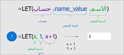 عرض دالة LET في Excel