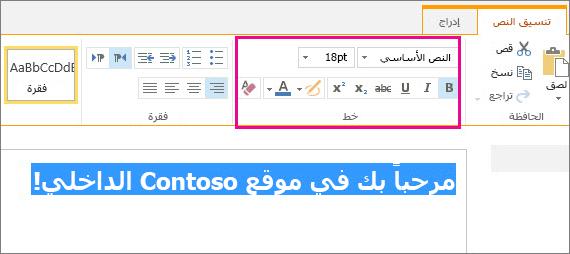 استخدام عناصر التحكم بالألوان في أعلى الصفحة لتنسيق رسالة الترحيب الخاصة بك