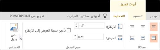 """تُظهر لقطة الشاشة علامة التبويب """"تخطيط"""" الخاصة بـ """"أدوات الجدول"""" مع إشارة المؤشر إلى الخيار """"نص بديل""""."""