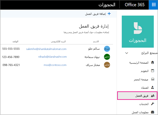 """صفحه فريق العمل ب# استخدام """"الموظفون"""" مميزه في جزء التنقل الايمن"""